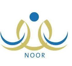 موقع نور لنتائج الطلاب 2013 noor results