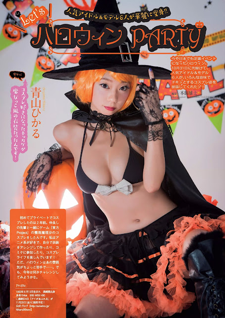 Aoyama Hikaru 青山ひかる Let's Halloween Party