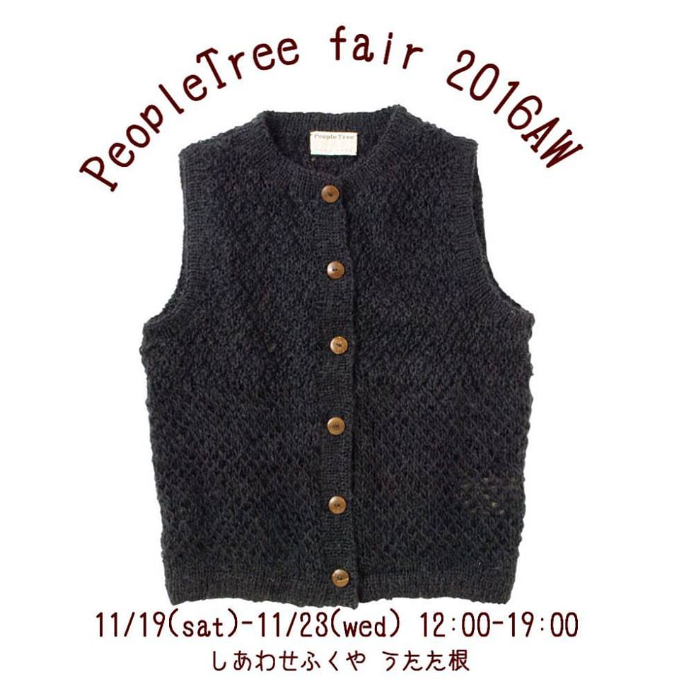 【11/19(sat)-11/23(wed) PeopleTree fair 2016AW】