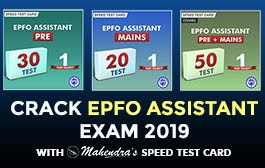 CRACK EPFO ASSISTANT EXAM 2019