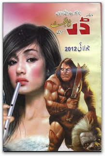 Darr Digest February 2012 Free Download