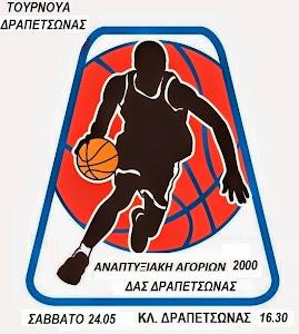Με Δραπετσώνα το Σάββατο 24 Μαίου η αναπτυξιακή αγοριών (γεννηθέντες το 2000) στο τουρνουά της Δραπετσώνας