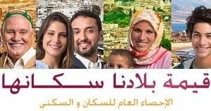الإحصاءات الجديدة للمغرب 2014