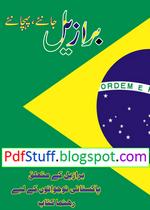 Brazil Janiye Pehchaniye Urdu book