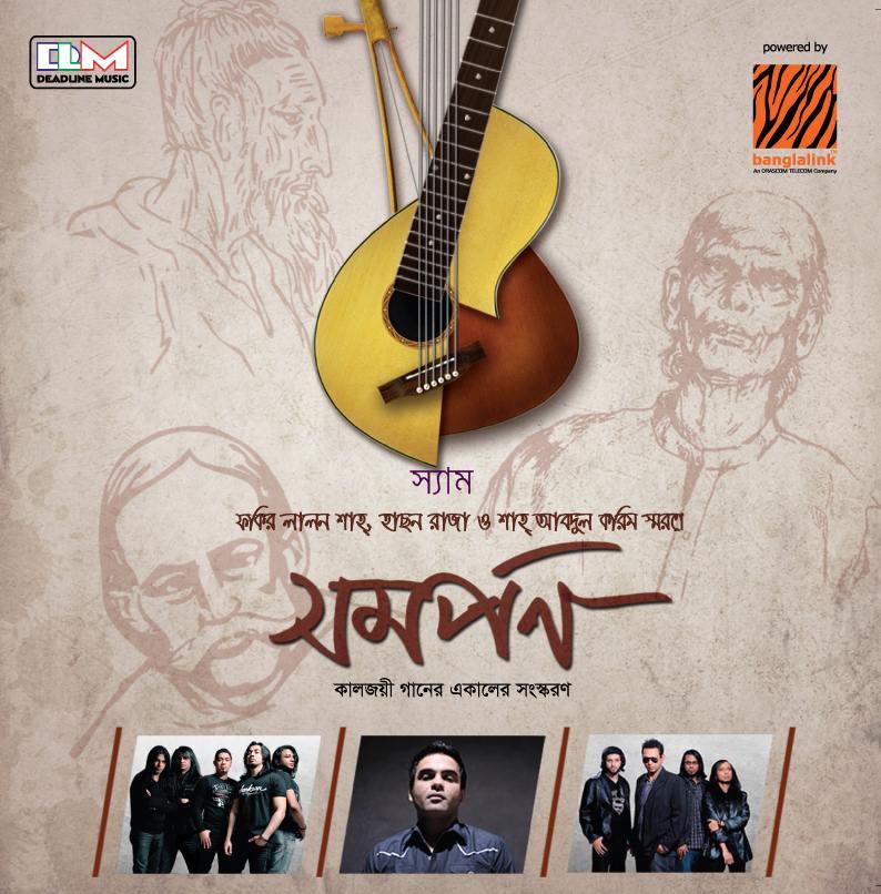 সমর্পণ - (এলবাম কভার)