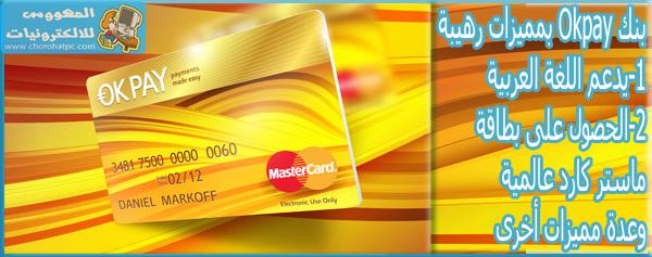 الشرح المفصل لبنك Okpay مع طلب بطاقة ماستر كارد
