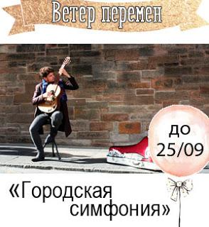 """""""Городская симфония"""" до 25/09"""