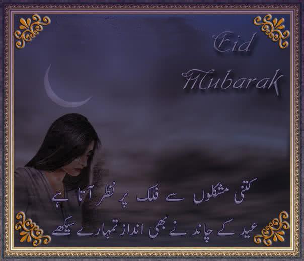 Eid Ka Chand Na Be Andaz Tumhara Sekha Hain - Eid Sms In Urdu, Eid Poetry Nazam, Eid Mubarak, Eid Urdu Shayari, Eid, Chand Raat Mubarak, Eid Mubarak Poems