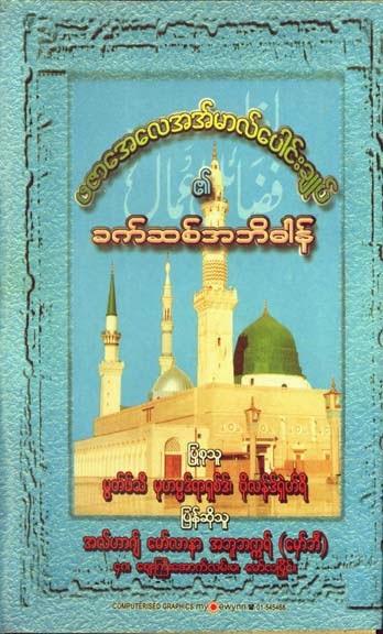 Urdu-Myanmar Glossary of Fazail Aamal F.jpg