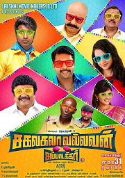 Watch Sakalakala Vallavan Appatakkar (2015) DVDScr Tamil Full Movie Watch Online Free Download