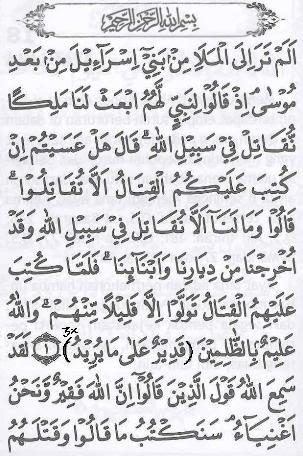 download ayat al quran