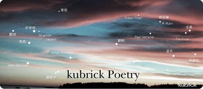 Kubrick Poetry