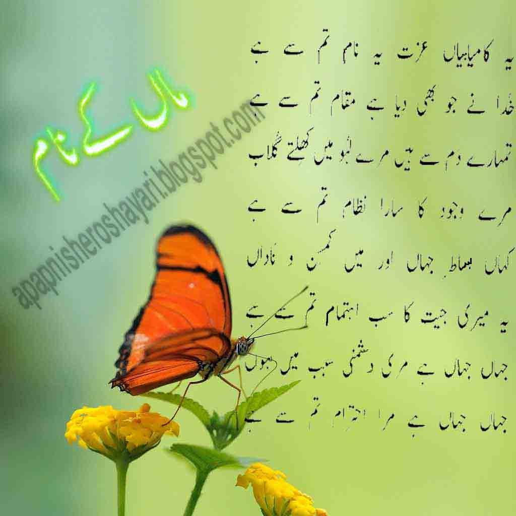 urdu poetry ghazals poems sms maa shayari
