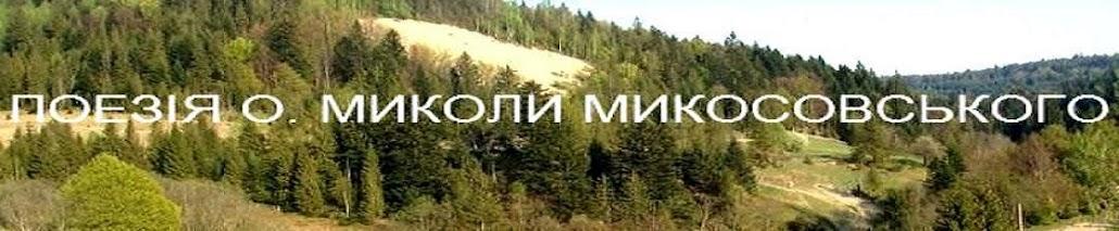 Поезія о. Миколи МИКОСОВСЬКОГО