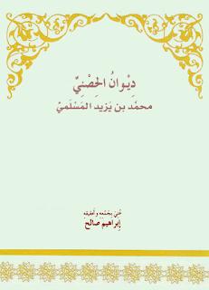 ديوان الحصني ؛ محمد بن يزيد المسلمي