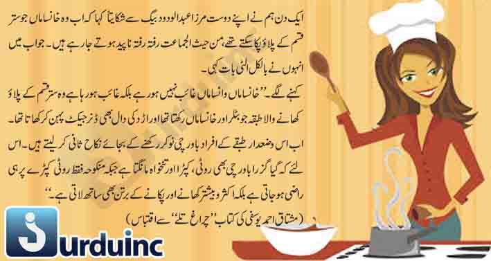 iqtibas2B08 12 14 - مشتاق احمد یوسفی کے ناول ''چراغ تلے'' سے اقتباس