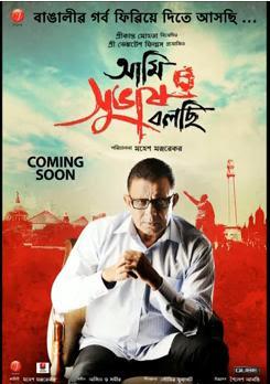 Ami Subhash Bolchi (2011) - Bengali Movie