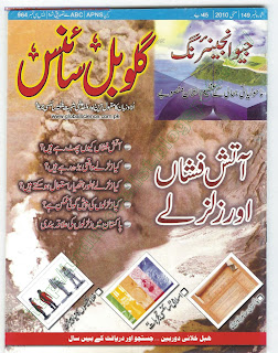 Global Science Urdu Magazine May 2010
