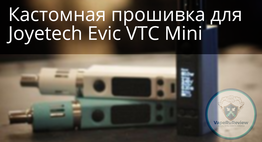 Как сделать кастомную прошивку для evic vtc mini