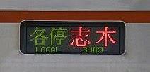 東急東横線 副都心線・東武東上線直通 各停 志木行き 7000系側面
