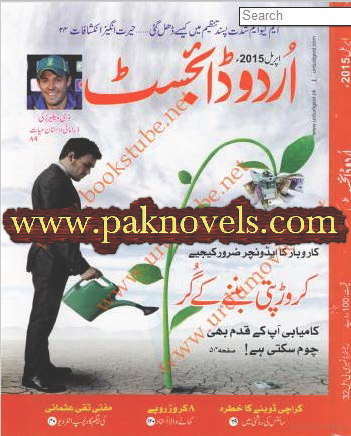 Free Download PDF Monthly Urdu Digest April 2015