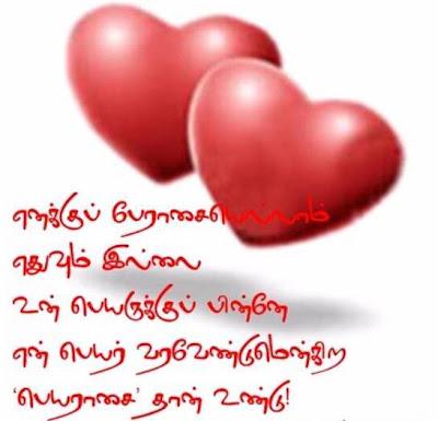 kadhal kavithai | Sri in Lovers Page