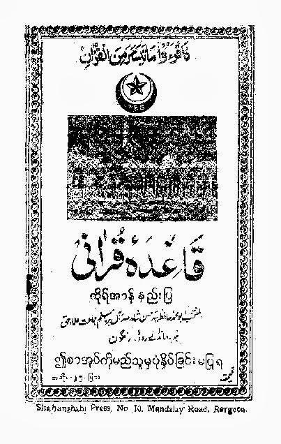 Qaida Quran F.jpg