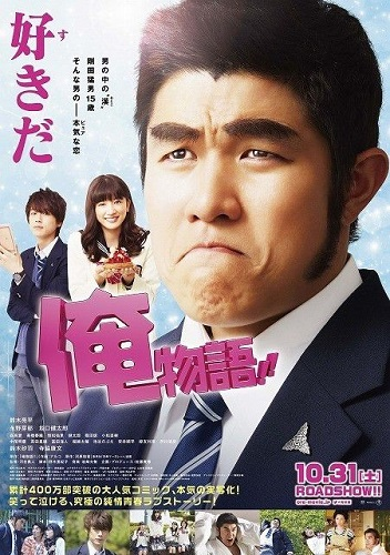 Film My Love Story!! (Live-Action) di Bioskop