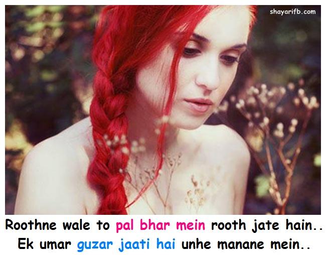 Roothne wale to pal bhar mein rooth jate hain.. Ek umar guzar jaati hai unhe manane mein..