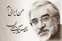 من ایرانیم