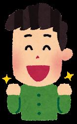 嬉しい表情の男性のイラスト(5段階)