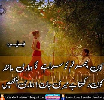 Aankhen Urdu Poetry, Urdu Poetry on Eyes, Love Urdu Poetry, Romantic Urdu Poetry, Jaan Urdu Poetry