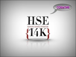 HSE{14K}