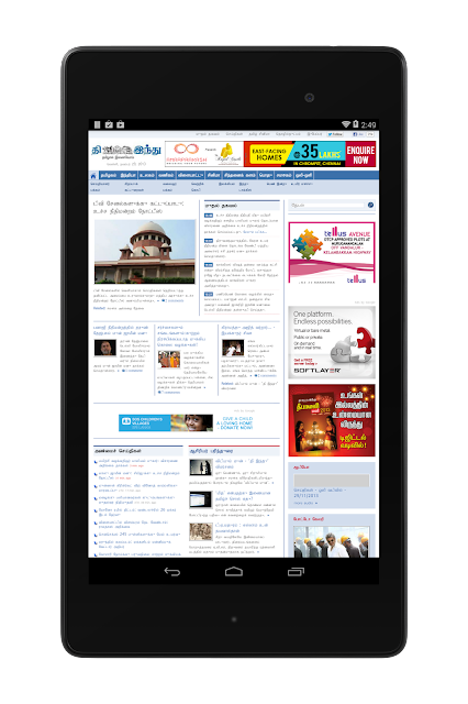 Tamil Android web Browser