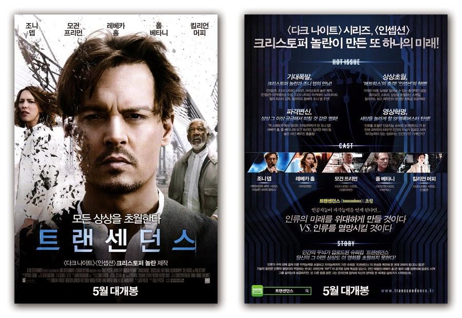 gakgoong posters april 2014
