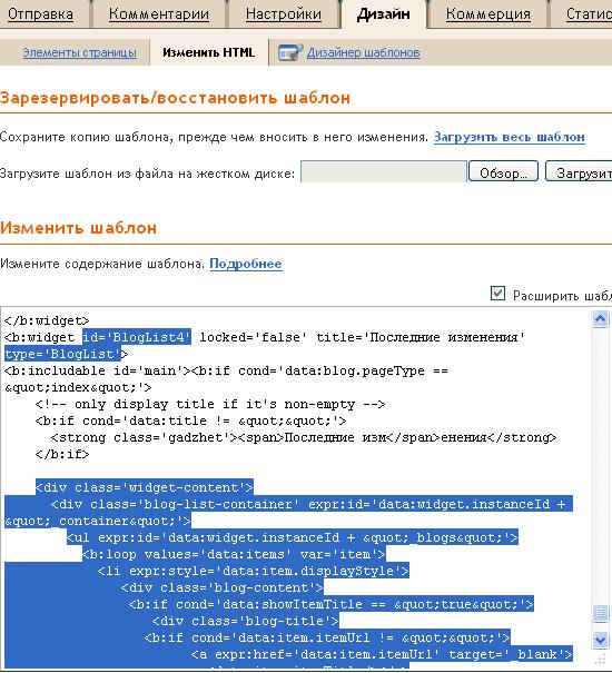 Гаджет BlogList