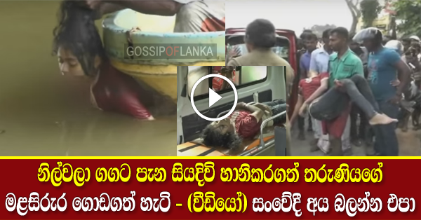 Girl commits suicide by jumping into Nilwala River