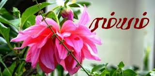 ரம்யம்