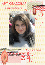 "Я соавтор блога ""Арт-Кладовая"""