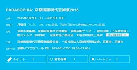 http://www.parasophia.jp/about/