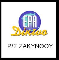 http://www.ertopen.com/apps/radio/?name=ERA+Zakynthou&type=mp3&url=radio.ertopen.com/zakynthos