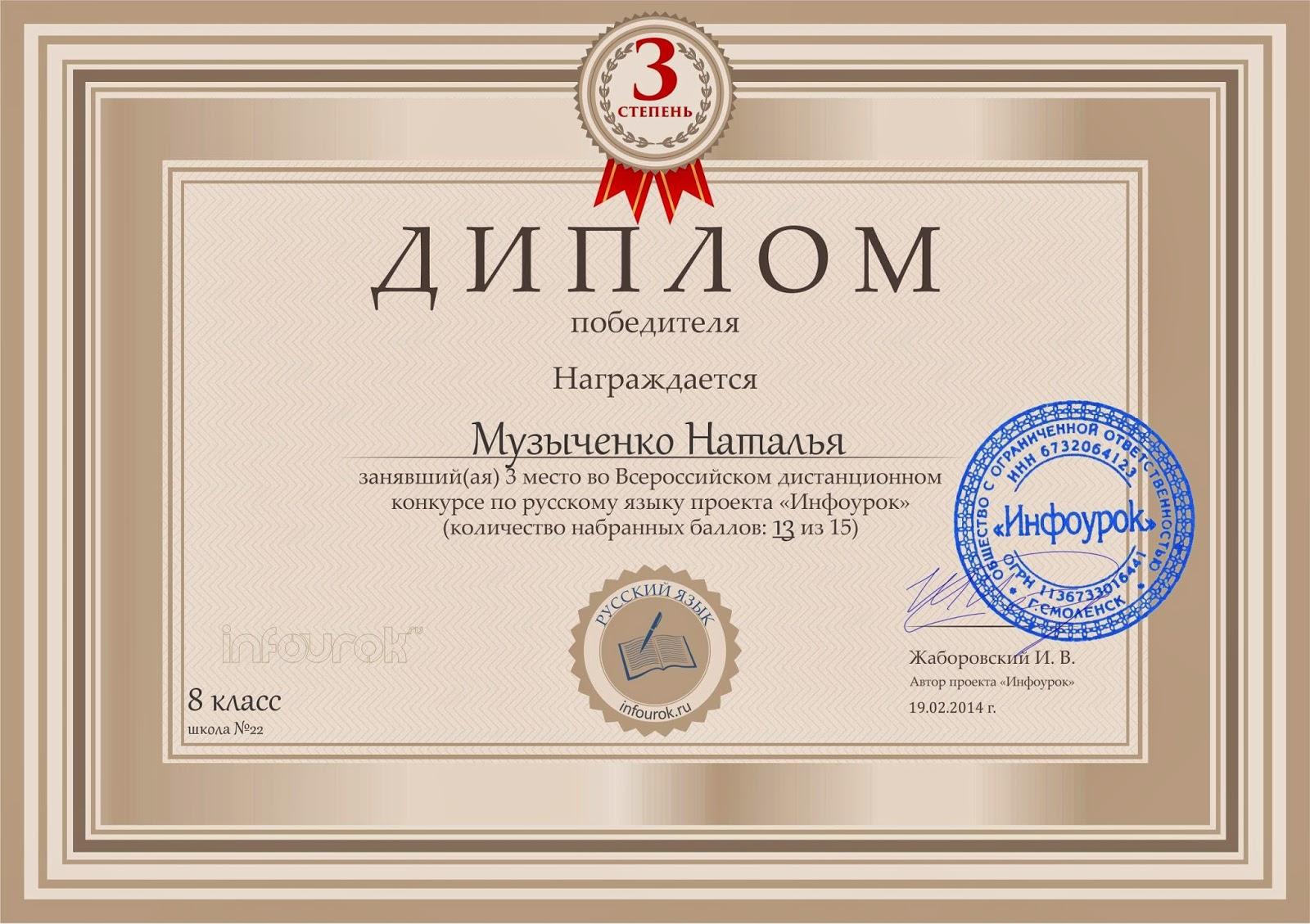 Учитель словесности Диплом за iii место на дистанционном конкурсе  Диплом за iii место на дистанционном конкурсе по русскому языку Инфоурок