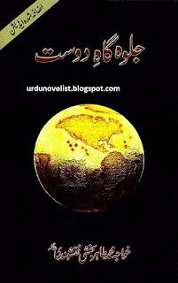 Jalwa Gah-e-Dost By Khwaja Muhammad Tahir Bakhshi Naqshbandi