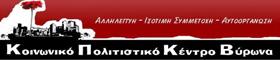 ΚΟΙΝΩΝΙΚΟ ΠΟΛΙΤΙΣΤΙΚΟ ΚΕΝΤΡΟ ΒΥΡΩΝΑ