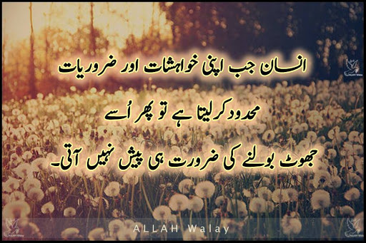 Joo Apni Khahishaat Ko Mahdood Kar liata ha - Famous Quotes, Inspirational Aqwals