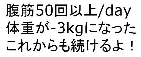 腹筋50回以上/day 体重が-3kgになった これからも続けるよ!