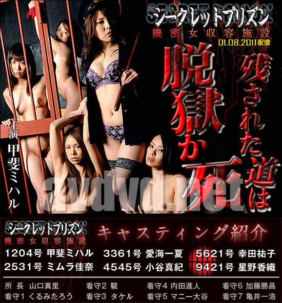 Secret Prison Part 2 (2010)