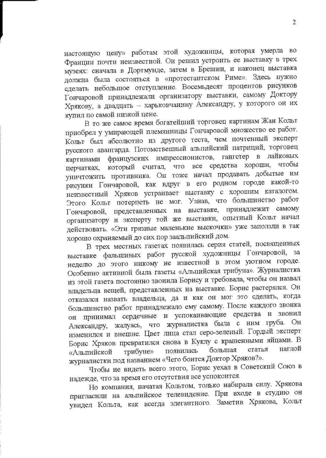 Volumes de textes en russe