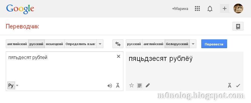 """Как перевёл на белорусский язык """"пятьдесят"""" Google-переводчик"""