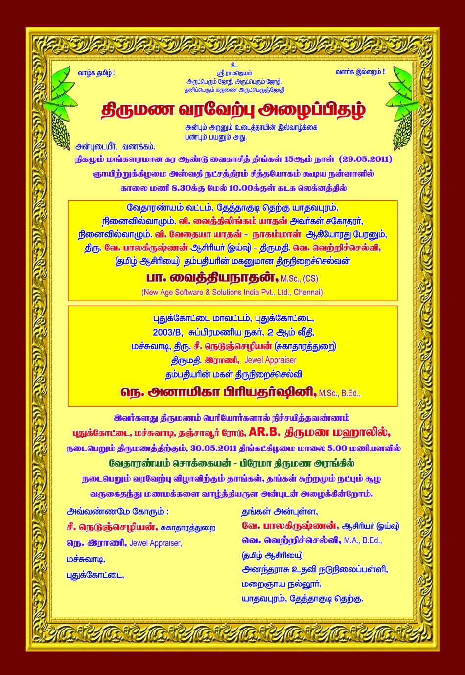 Marriage Invitation Email with perfect invitation ideas